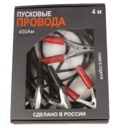 Стартовые провода профи. 400А. 4м. ROPE PRO (400A)